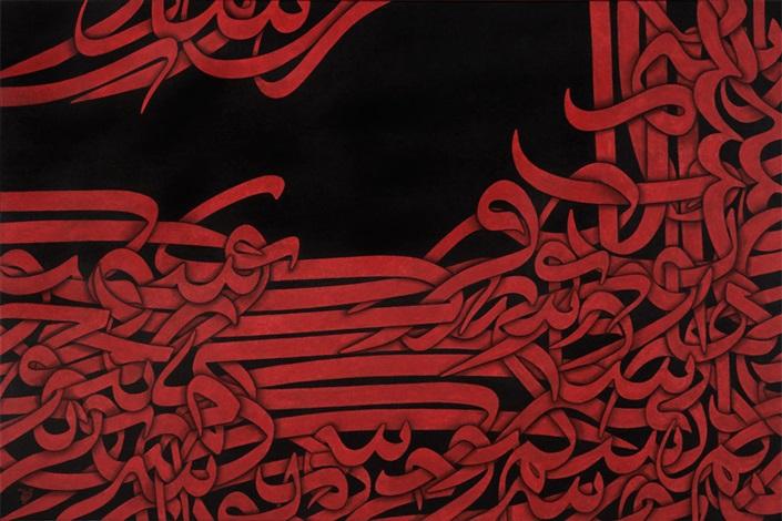 azra-aghighi-bakhshayeshi-untitled