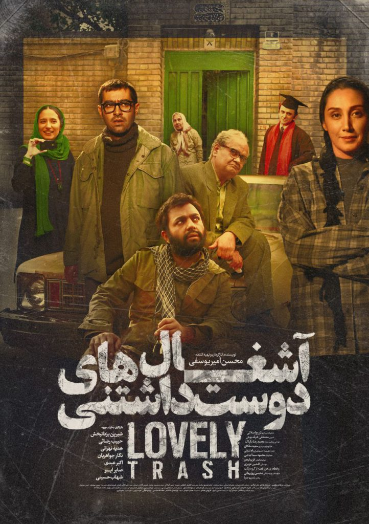 Ashghalhaie_DostDashtani_Poster