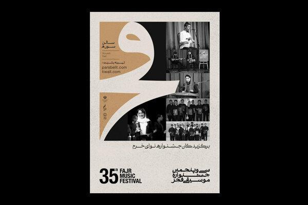 برگزیدگان جشنواره نوای خرم در جشنواره موسیقی فجر اجرا دارند