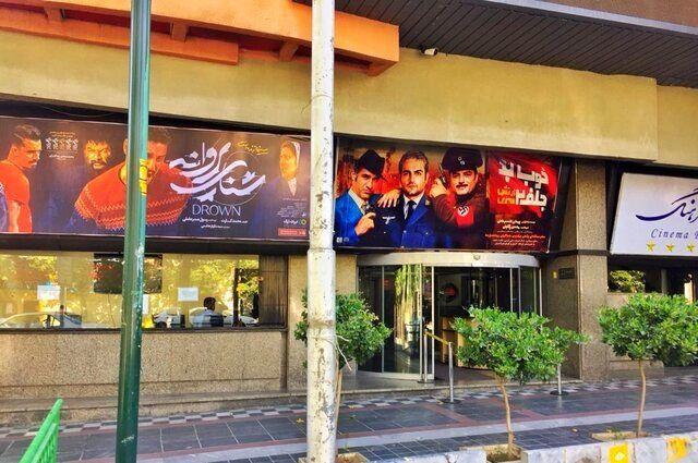 در شهریور ۱۴۰۰ سالنهای سینما و تئاتر باز است؟