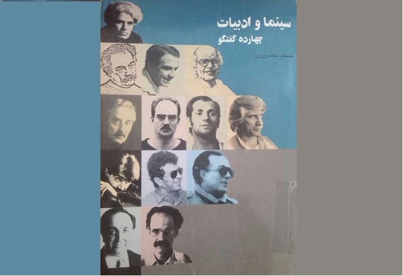 نقل قولهای جالب از کارگردانان مهم سینمای ایران