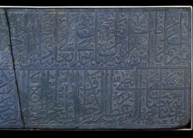 نمایش کتیبه سنگی هرات در موزه ملک برای همدردی با مردم افغانستان
