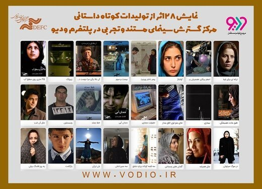 نمایش فیلمهایی کوتاه از هومن سیدی و آیدا پناهنده