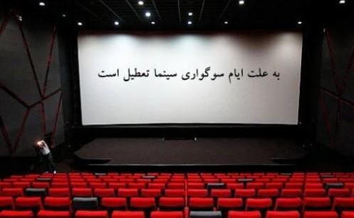 سینما به مناسبت اربعین تعطیل میشود