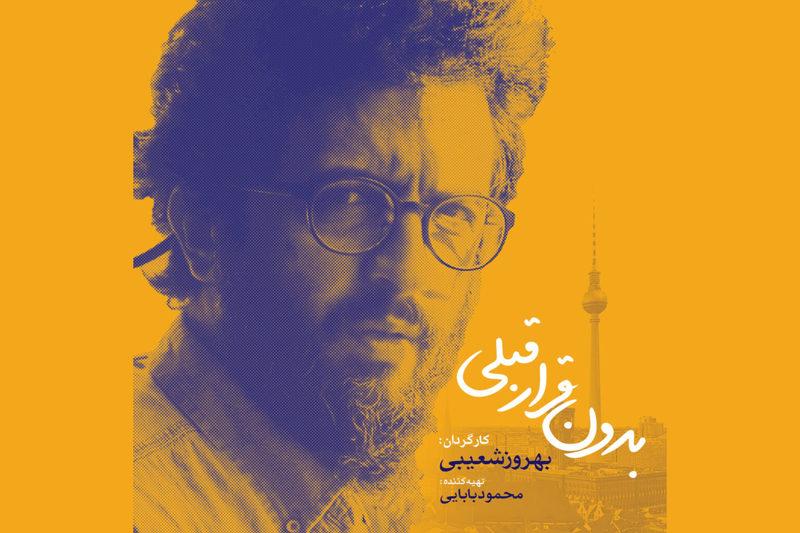 فیلمبرداری «بدون قرار قبلی» بهروز شعیبی در استان البرز ادامه دارد
