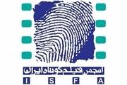 بیانیه انجمن فیلم کوتاه ایران