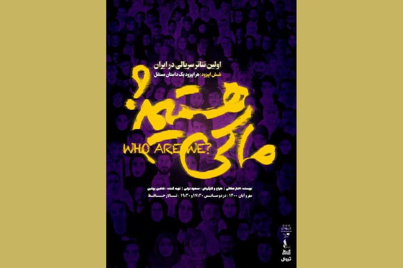 اولین تئاتر سریالی در ایران