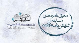 معرفی نامزدهای بخش نمایشنامهنویسی