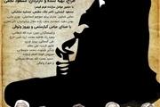 «قیصر ۴۰ سال بعد» اکران آنلاین میشود