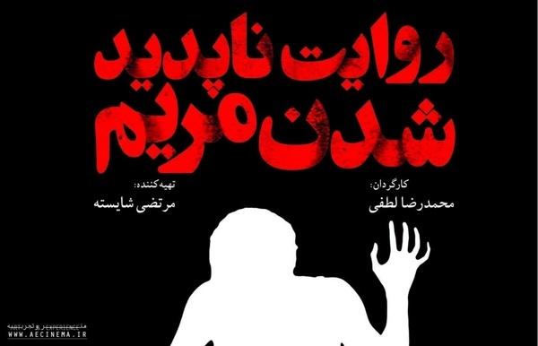 اکران آنلاین یک فیلم از ژانر وحشت توسط موسسه «هنروتجربه»