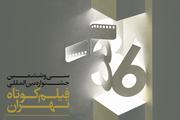 آغاز بلیط فروشی جشنواره فیلم کوتاه تهران