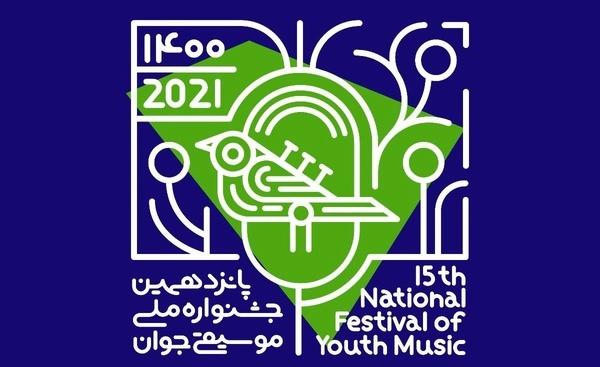 بخش آهنگسازی به جشنواره ملی موسیقی جوان افزوده شد