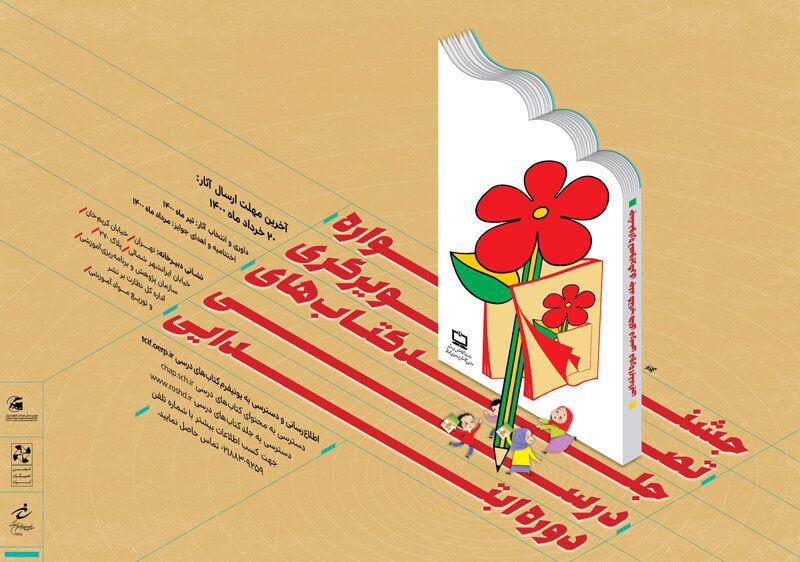 اولین جشنواره ملی تصویرگری جلد کتابهای درسی