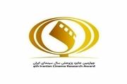 تغییر زمان برگزاری اختتامیه «جایزه پژوهش سال سینمایی»