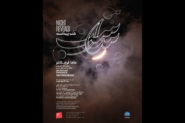 نمایشگاه عکسهای طاها قوچ کانلو با عنوان «شب پیداست» در گالری شیرین آغاز به کار میکند