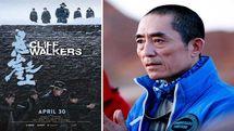 اکران فیلم ژانگ ییمو برای آشتی تماشاگران با سینماها