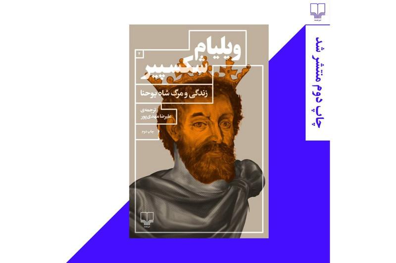 نمایشنامه «زندگی و مرگ شاه یوحنا» شکسپیر به چاپ دوم رسید