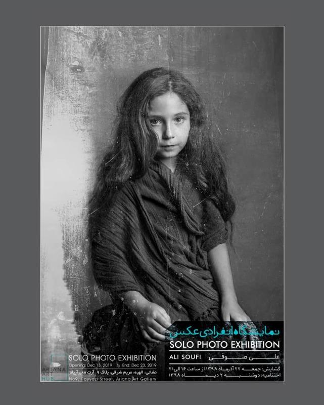 نخستین نمایشگاه عکس های علی صوفی در گالری آریانا برپا می شود