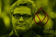 بیانیه کانون کارگردانان برای درخواست تجدیدنظر در حکم «محمد رسولاف»