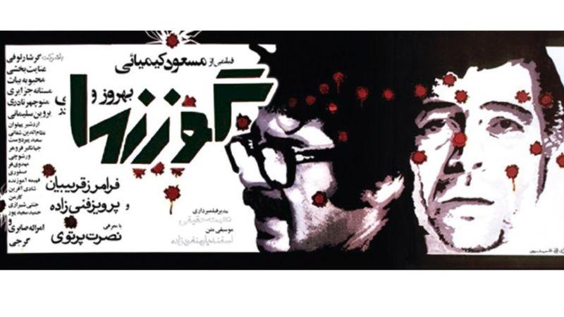 نمایش نسخه اصل گوزنها در کانون فیلم خانه سینما