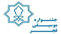 نشست رسانه ای سی و پنجمین جشنواره موسیقی فجر برگزار شد