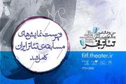 فهرست نمایشهای مسابقه تئاتر ایران جشنواره تئاتر فجر کامل شد