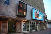 سینما عصر جدید تعطیل شد