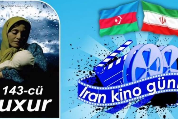 فیلم شیار ۱۴۳ در باکو