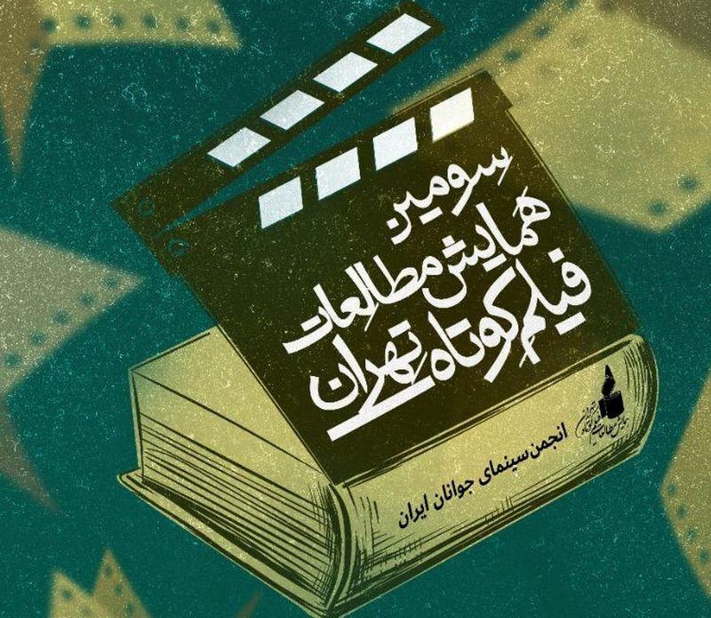 انتشار پوستر سومین همایش مطالعات فیلم کوتاه تهران
