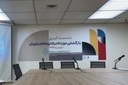 در نشست خبری بازگشایی موزه هنرهای معاصر تهران چه گذشت