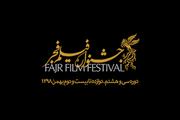 ۱۰ فیلم برتر آرای مردمی تا روز سوم فجر  ۳٨ مشخص شد
