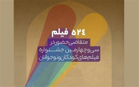 ۵۲۴ اثر متقاضی شرکت در جشنواره فیلمهای کودکان و نوجوانان اصفهان شدند