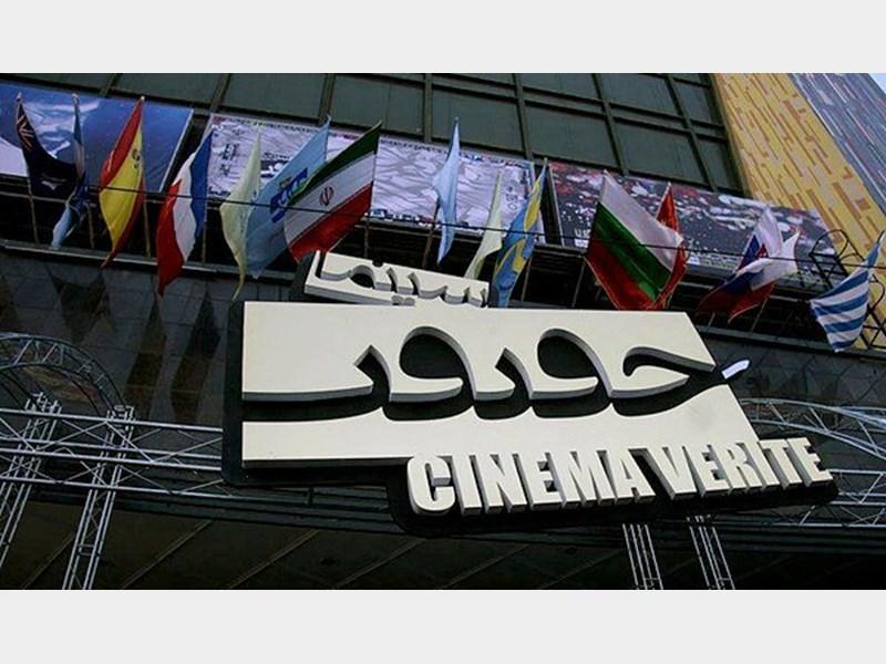 چه تعداد فیلم به دبیرخانه سینما حقیقت رسیده؟