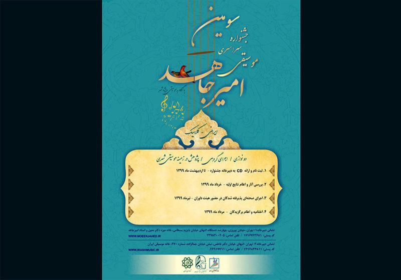فراخوان سومین جشنواره موسیقی امیرجاهد منتشر شد