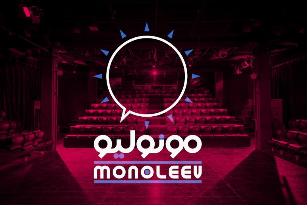 برگزاری مجدد مونولیو توسط گروه تئاتر لیو