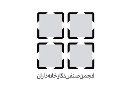 نامه سرگشاده گالری داران به رییس جمهور درپی مفقود شدن آلبوم ناصری