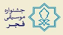 پیشنهاد تشکیل شورای سیاستگزاری دایمی برای جشنواره موسیقی فجر
