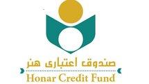 تمرکز فعالیتهای صندوق اعتباری هنر در مناطق محروم