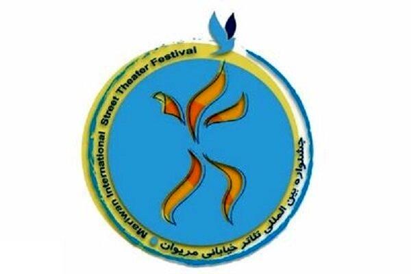 یک بخش به جشنواره بینالمللی تئاتر خیابانی مریوان اضافه شد