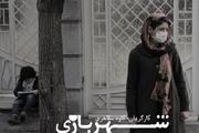 فیلم کوتاه «شهربازی» شانس برنده شدن در اسکار را دارد