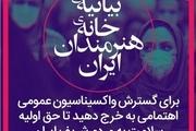 برای گسترش واکسیناسیون عمومی اهتمام به خرج دهید تا حق اولیه سلامت به مردم شریف ایران بازگردد