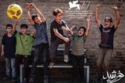افزایش استقبال از فیلم مجیدی
