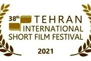 آثار راهیافته به بخش مسابقه بینالملل جشنواره فیلم کوتاه تهران