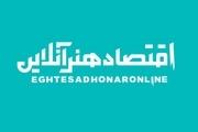 مرجع کسب و کار هنر در ایران
