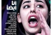 جنبش من هم همینطور (افشاگری درباره آزار و خشونت جنسی) به ایران رسید