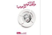 نخستین رمان گلاره عباسی منتشر شد