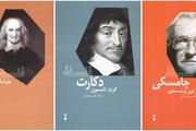 کتابهایی درباره فلسفه هابز، دکارت و چامسکی