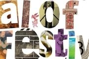 پوسترهای جشنواره جهانی فجر منتشر شد