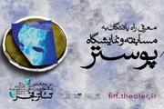 معرفی راهیافتگان به مسابقه و نمایشگاه پوستر جشنواره بینالمللی تئاتر فجر