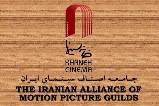 تبریک خانه سینما به محمد خزاعی